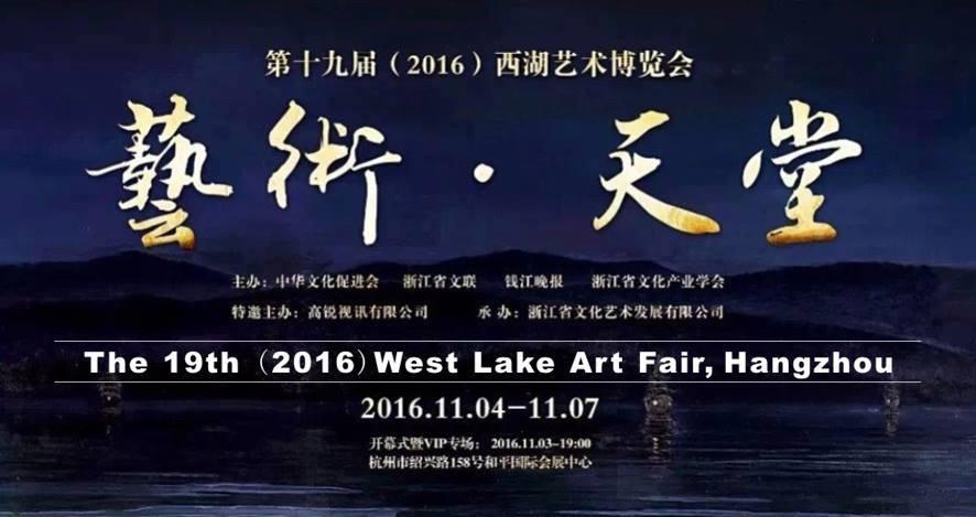 Hangzhou China Expo opening