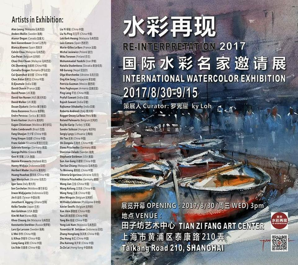 International Watercolor Exhibition Shanghai