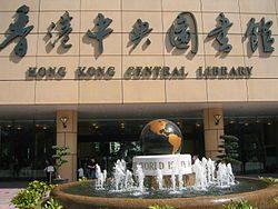 Hong Kong International Invitational