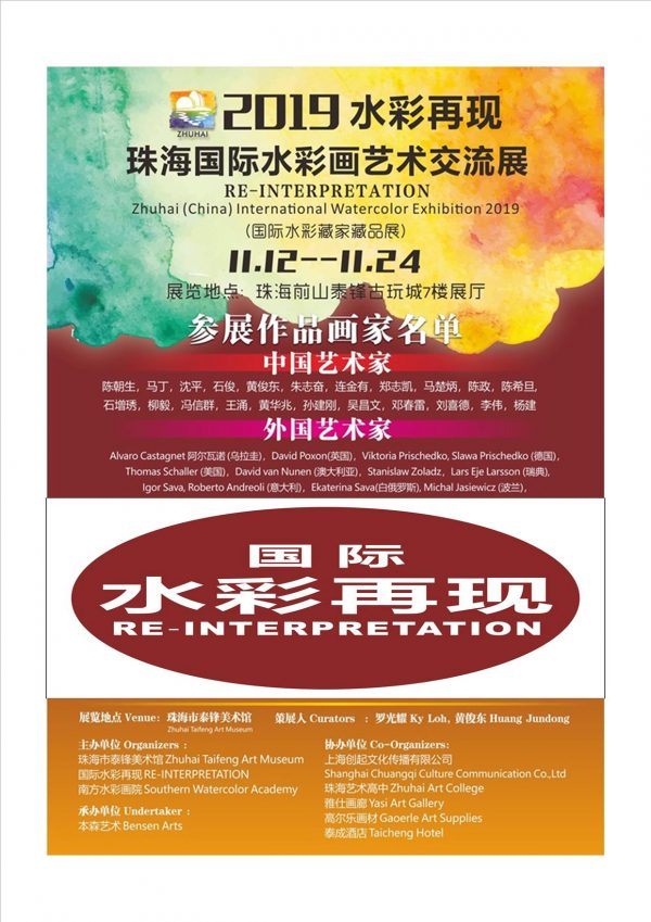 ky loh reinterpretation masters. alliance, chinas top show, the best expo in china. er alliance of watercolor stars exhibit in china with david poxon.